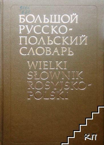 Большой русско-польский словарь. Том 1: A-O