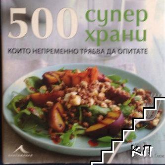500 супер храни които непременно трябва да опитате