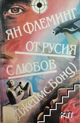 Джеймс Бонд: От Русия с любов
