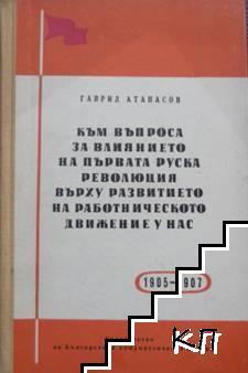 Към въпроса за влиянието на първата руска революция върху развитието на работническото движение у нас