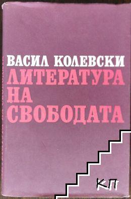 Литература на свободата