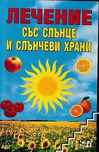 Лечение със слънце и слънчеви храни