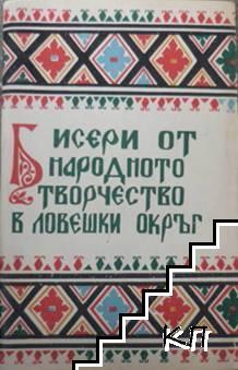 Бисери от народното творчество на Ловешки окръг