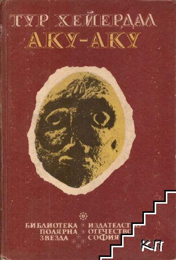 Аку-аку. Тайната на Великденския остров