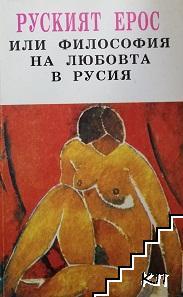 Руският Ерос или философия на любовта в Русия