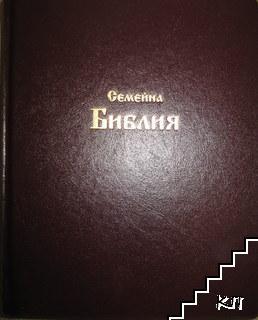 Семейна Библия