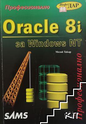 Oracle 8i за Windows NT: Професионално