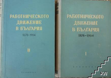 Работническото движение в България 1878-1904. Том 1-2
