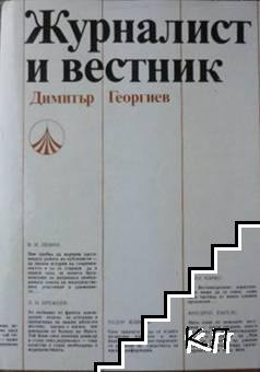 Журналист и вестник