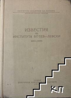 Известия на института Ботев-Левски. Книга 2