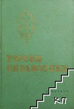 Горски справочник