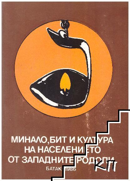 Минало, бит и култура на населението от Западните Родопи. Батак - 1986