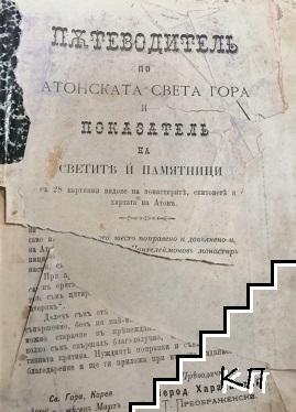 Пътеводитель по атонската Света Гора и показатель на светите и памятници