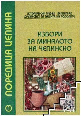 Извори за миналото на Чепинско