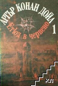 Избрани произведения в три тома. Том 1: Етюд в червено. Знакът на четиримата