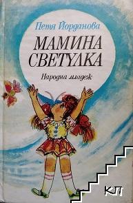 Мамина светулка