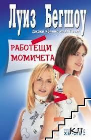 Работещи момичета