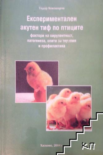 Експериментален акутен тиф по птиците
