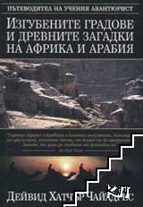 Изгубените градове и древните загадки на Африка и Арабия