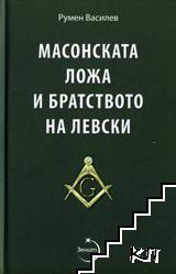 Масонската ложа и братството на Левски