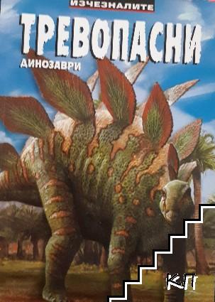 Изчезналите: Тревопасни динозаври