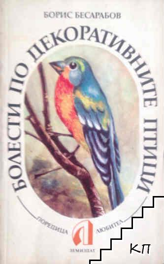 Болести по декоративните птици