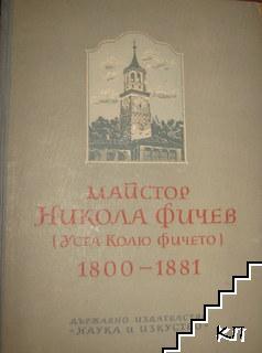 Майстор Никола Фичев