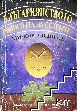 Българиянството - религията на седемте