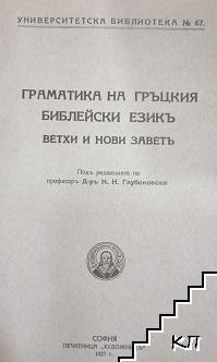 Граматика на гръцкия библейски езикъ. Вехти и Нови заветъ