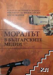 Моралът в българските медии