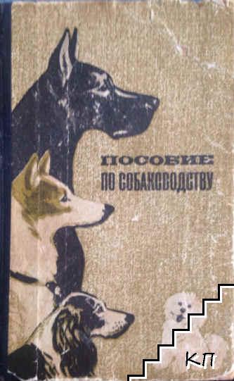 Пособие по собаководству