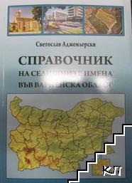 Справочник на селищните имена във Варненска област