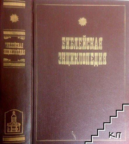 Библейская энциклопедия. В четырех выпусках. Вып. 1: А-Е