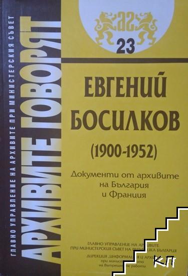 Евгений Босилков (1900-1952)