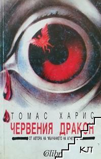Червения дракон