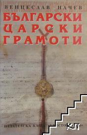 Български царски грамоти