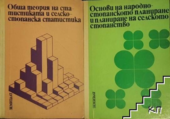 Обща теория на статистиката и селскостопанска статистика / Основи на народностопанското планиране и планиране на селското стопанство