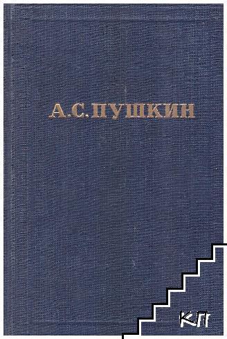 Полное собрание сочинений в десяти томах. Том 1-10