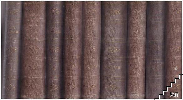 Полное собрание сочинений в десяти томах. Том 1-10 (Допълнителна снимка 1)
