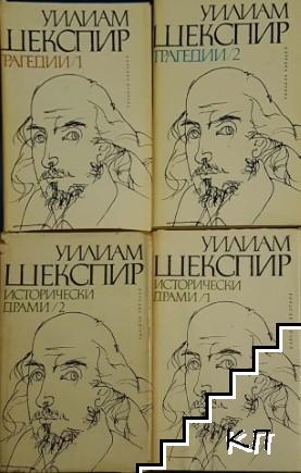 Трагедии в два тома. Том 1-2 / Исторически драми в два тома. Том 1-2 / Трагикомедии и романси