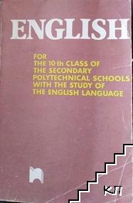 English for the 10th class of the secondary polytechnical schools with the study of the english language