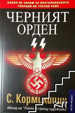 Черният орден SS