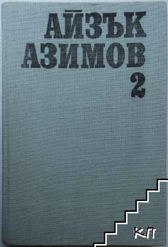 """Избрани фантастични произведения в два тома. Том 2: Из """"Падането на нощта"""". Аз роботът. Двестагодишният човек"""