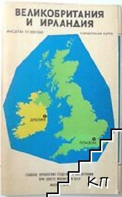 Великобритания и Ирландия