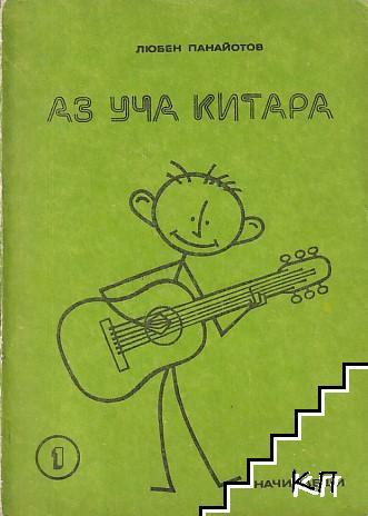 Аз уча китара. Свитък 1-2