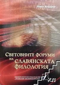 Световните форуми на славянската филология