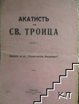 Акатистъ на Св. Троица. 1944 г.