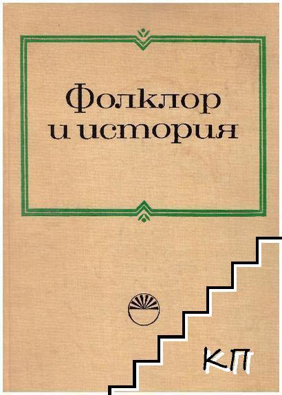 Проблеми на българския фолклор. Том 6: Фолклор и история