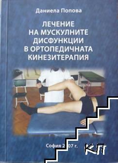 Лечение на мускулните дисфункции в ортопедичната кинезитерапия