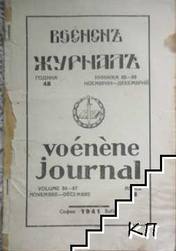 Воененъ журналъ. Кн. 88-89 / 1941